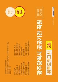 2021 하반기 광주광역시 공공기관 직원통합채용 일반상식 5회분 봉투모의고사