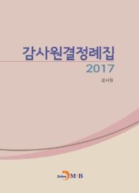 감사원결정례집(2017)