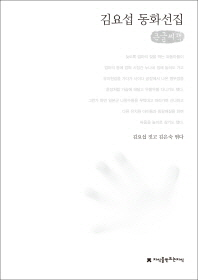김요섭 동화선집(큰글씨책)