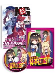 몬스 패닉 NG. 3(드라마 CD 특별한정판)