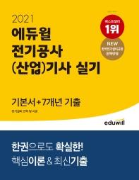 에듀윌 전기공사(산업)기사 실기 기본서+7개년 기출 전기설비 견적 및 시공(2021)