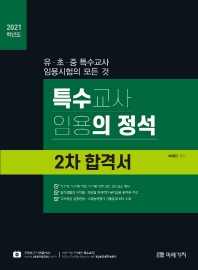 특수교사 임용의 정석 2차 합격서(2021)