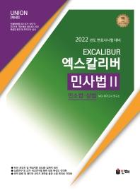 Uuion 엑스칼리버 민사법. 2: 민소법·상법(2022)