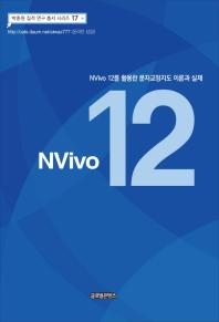 NVivo 12를 활용한 문자교정지도 이론과 실제
