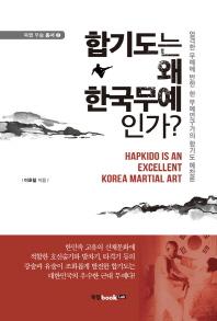합기도는 왜 한국무예인가?