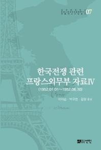 한국전쟁 관련 프랑스외무부 자료. 4