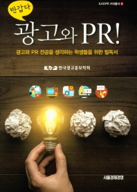반갑다 광고와 PR !