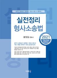 2021 실전정리 형사소송법