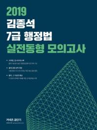 김종석 7급 행정법 실전동형 모의고사(2019)