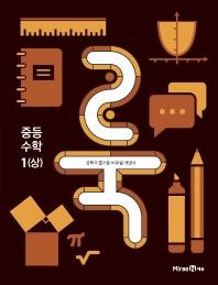 룩(LOOK) 중등 수학1(상)(2021)