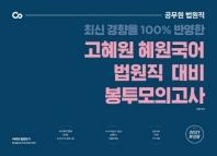 최신 경향을 100% 반영한 고혜원 혜원국어 법원직 대비 봉투 모의고사(2021)