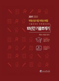 부동산공시법 부동산세법 10년간 기출뽀개기(공인중개사)(2017)
