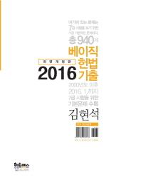 베이직 헌법 기출(2016)