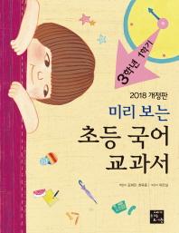 미리보는 초등 국어 교과서: 3학년 1학기(2018)