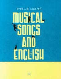 뮤지컬 노래 그리고 영어