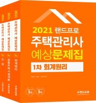 랜드프로 주택관리사 1차 예상문제집 세트(2021)
