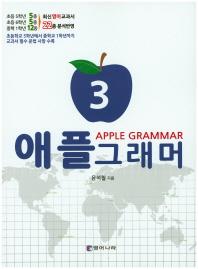 애플 그래머. 3