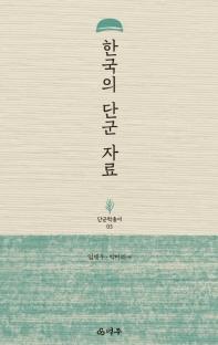 한국의 단군 자료