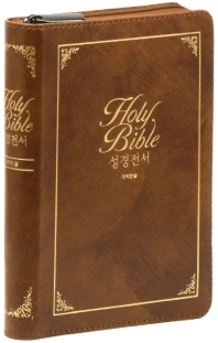 성경전서(개역한글판)(라이트브라운)(특소)(단본)(색인)(지퍼)(PU)(무단추)