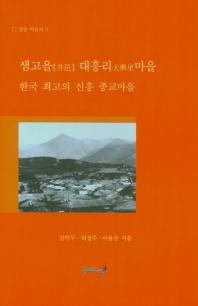 샘고을 대흥리마을-한국 최고의 신흥 종교마을