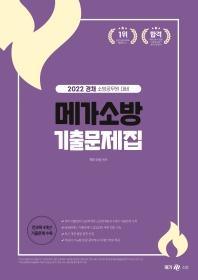 2022 경채 소방공무원 대비 메가소방 기출문제집