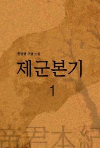 제군본기 1