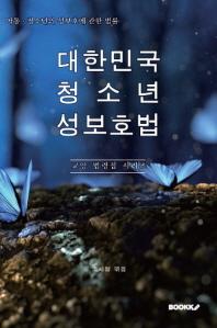 대한민국 청소년성보호법(아동ㆍ청소년의 성보호에 관한 법률)  : 교양 법령집 시리즈