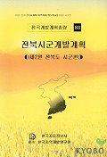 전북시군개발계획 제2편:전북 시군편(전국개발계획총람 83)