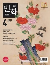 월간 민화 ( 2019 4월 )