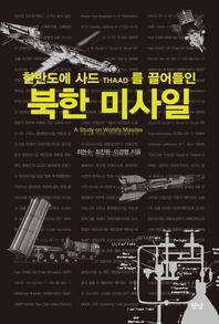 한반도에 사드THAAD를 끌어들인 북한 미사일