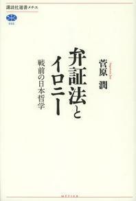 弁證法とイロニ- 戰前の日本哲學