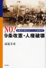 NO!9條改憲.人權破壞 反戰靑年委員會をつくった軍國少年
