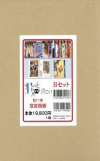 もっと知りたいシリ-ズ Bセット 藝術家の生涯と作品 11卷セット