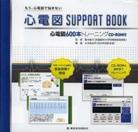 CD-ROM 心電圖SUPPORT BO