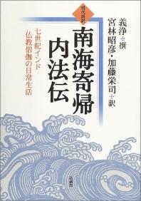 現代語譯南海寄歸內法傳 七世紀インド佛敎僧伽の日常生活