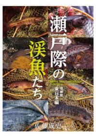 瀨戶際の溪魚(さかな)たち 東日本編