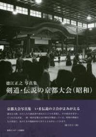 劍道.傳說の京都大會(昭和) 德江正之寫眞集