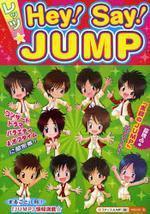 レッツ☆HEY!SAY!JUMP まるごと1冊!「JUMP」獨占情報★超滿載!「素顔のJUMP」に超密着★