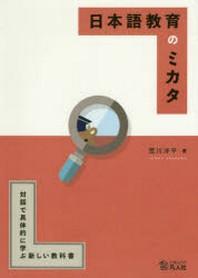 日本語敎育のミカタ 對話で具體的に學ぶ新しい敎科書