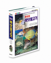 한국의 바닷물고기(원색도감)