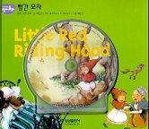 빨간모자 3(Little Red Riding Hood)-처음만나는영어동화