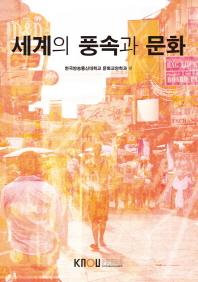 세계의풍속과문화(1학기, 워크북포함)