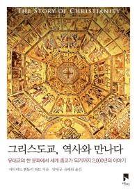 그리스도교, 역사와 만나다