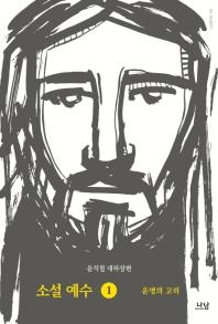 소설 예수. 1: 운명의 고리