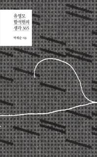 유영모 함석헌의 생각 365