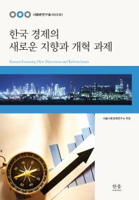 한국 경제의 새로운 지향과 개혁 과제