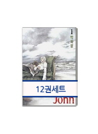 마틴 앤 존 세트(완결)(1-12권)