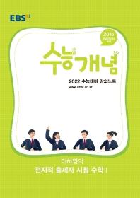 EBS 강의노트 수능개념 고등 이하영의 전지적 출제자 시점 수학1(2021)(2022 수능대비)