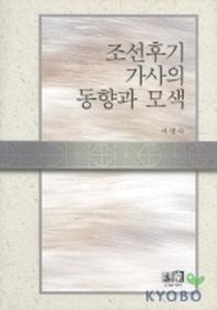 조선후기 가사의 동향과 모색