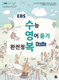 EBS 수능 영어 듣기 완전정복 Basic